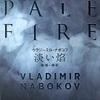 『淡い焔』ウラジーミル・ナボコフ