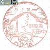 富士山御殿場ルートと、上から見たインターチェンジ【御殿場東田中】風景印