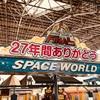 北九州の遊園地「スペースワールド」で最後にめいっぱい楽しんできた