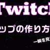 Twitchクリップの作り方【一瞬を見逃さない!】
