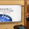 英語耳をひらこう〜2020年1月第2回(語尾の子音+語頭の母音/Haneda Airport/Bruno Mars)