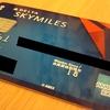 デルタアメックス発行したら改悪に!メダリオン資格維持にカード利用条件