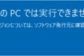 インストール時に「このアプリはお使いの PC では実行できません」と表示される現象について