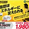WINZONEの効果は【失速対策】口コミ通りマラソンやダイエットに効果的?