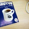 【コーヒー書評】BRUTUS 885号 おいしいコーヒーの教科書2019