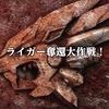 ゾイドワイルド ZERO 第7話「ライガー奪還大作戦」