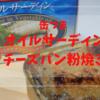 オイルサーディンのチーズパン粉焼き 缶のまま簡単缶つま!!