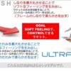 ウィルソンから新しいテニスラケットNew ULTRA発表!