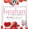 ピエール・エルメの「イスパハン」キャンディは、女子力が高そう♪ -おやつtime