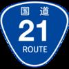 No.026 国道21号