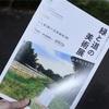 緑と道の美術展 in 黒川 2021に行ってきました
