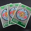 無料配布のご当地色あふれる北海道のマンホールカード