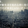 この春、東京で新生活を始める者に告ぐ!!23区だけが東京じゃないぞ!!