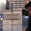 医大-10-東京医科歯科大学病院 2011.1.16(SUN)