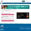 【画像で簡単解説】2019ラグビーW杯 公式チケットサイトの登録方法