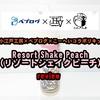 小江戸工房×ベプログ×こーへいコラボリキッド Resort Shake Peach(リゾートシェイクピーチ)をレビュー!
