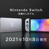 ニンテンドースイッチ有機EL新型 予約・抽選・入荷情報【新型Switch/次期モデル】