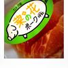 カナディアンポークで『新・豚ロース生姜焼』