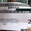 シンクロニシティ スペシャルイベント-ゲーム!会-