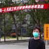2003年、SARS流行下、中国での調査記録
