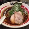 【今週のラーメン1924】 麺や でこ (川崎・武蔵小杉) 醤油そば