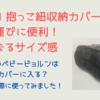 【スリコ】持ち運びに便利!抱っこ紐収納カバーを使ってみた!