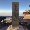 日本最高峰の富士山を登山!山小屋で一泊プラン!(前編)