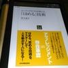 コーチングのプロが教える 「ほめる」技術 Kindle版  日本実業出版社 鈴木義幸  (著)