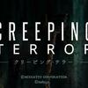 3DS「CREEPING TERROR クリーピング・テラー」レビュー!気合感じるホラーだがゲームバランスが惜しい!