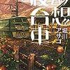 『幻想寝台車』堀川アサコ(講談社文庫)