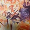 美麗な絵と迫力のある戦いが素晴らしい『英霊剣豪七番勝負2巻レビュー』