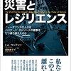 【読書感想】災害とレジリエンス ☆☆☆