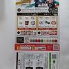 【8/31】アリナミン×呪術廻戦 第2弾キャンペーン【レシ/はがき*LINE】