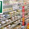 【セブンイレブン編】コンビニで買える高タンパク低脂質食材はこれだ!