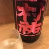 村祐、黒ラベル 純米大吟醸生酒の味。