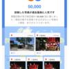 Google マップへ投稿した写真が Google で新記録を達成しました! ヽ(*^^*)ノ