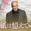 映画『手紙は憶えている』の無料動画