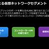 NutanixのVLANによる仮想ネットワークセグメントおよび構成変更不可のコンポーネントについて