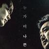 アンダードッグ 二人の男/クールなトーンで描かれる犯罪青春韓国映画