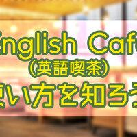 English Cafe(英語喫茶)の使い方