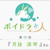 第19回『月詠 深琴さん』 ~後半~【ボイスドラマ活動者インタビュー企画「ボイドラと人」】