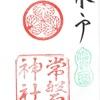 常盤神社・東湖神社(茨城・水戸市)の御朱印