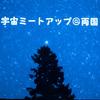 宇宙meet up両国 〜宇宙とちゃんこの会〜