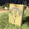 【美味礼讃】海老沢泰久(著)読んで、本物を追い求める熱意は、人の可能性を無限大にさせると感じました。