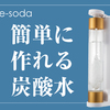自宅で作る炭酸水【e-soda】を紹介!!