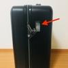 【旅グッズ】初旅でいきなり壊れた!?シフレのスーツケース