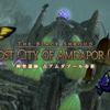 【FF14】古アムダプール市街(Hard)を分析してみた