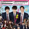 【映画 男子高校生の日常  DVD/Blu-ray  グダグダ・エディション】◆吉沢亮◆特典映像◆内容