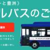 #209 ららぽーと豊洲の無料シャトルは便数半減 水曜日限定運行