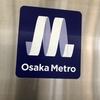 少し汚れてきた大阪メトロのロゴですが…